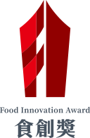 食創獎 Food Innvoation Award